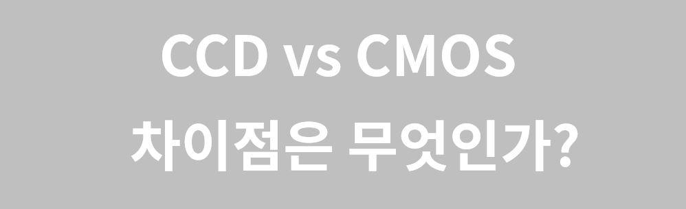 CCD센서와 CMOS센서의 차이점